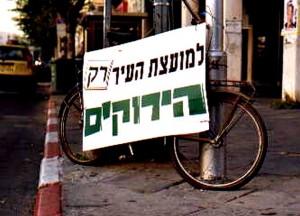 """קמפיין אופניים ת""""א 1998"""